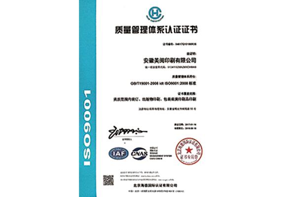 质理管理体系认证书