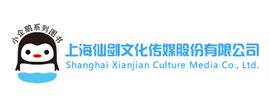 上海仙剑文化传媒股份有限公司